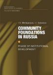book philanthropy russia